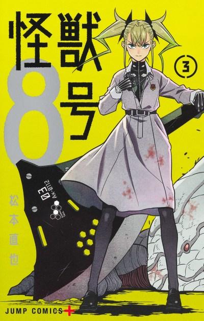 怪獣8号 3 (ジャンプコミックス) [ 松本 直也 ]