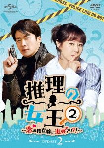 推理の女王2〜恋の捜査線に進展アリ?!〜 DVD-SET2 クォン・サンウ, チェ・ガンヒ
