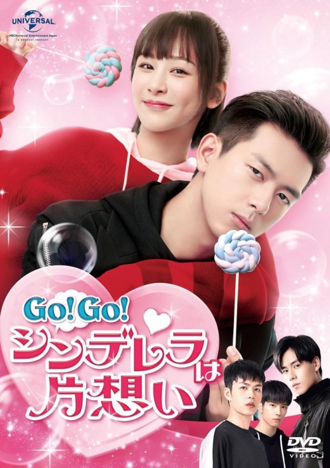 ヤン・ズー[楊紫], リー・シエン[李現] Go!Go!シンデレラは片想い DVD-SET2