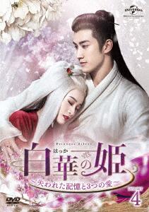 チャン・シュエイン[張雪迎], アーリフ・リー[李治廷] 白華の姫〜失われた記憶と3つの愛〜 DVD-SET4