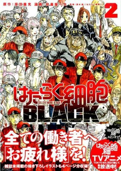 はたらく細胞BLACK(2) (モーニング KC) [ 初嘉屋 一生 ]