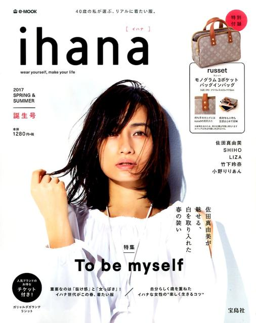 「ihana 2017 SPRING & SUMMER」を楽天で購入