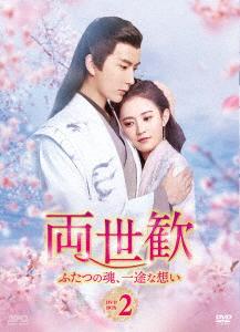 マー・ユエ, ワン・ゴンリャン 両世歓〜ふたつの魂、一途な想い〜 DVD-BOX2