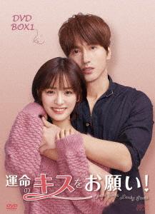 シェン・ヤオ, ジャッキー・リー 運命のキスをお願い! DVD-BOX1