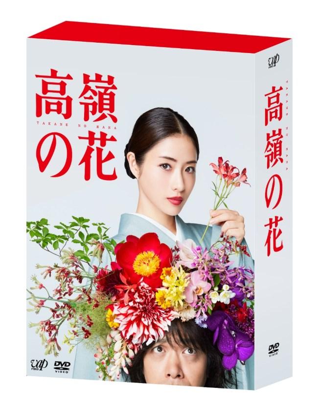 高嶺の花 DVD-BOX 石原さとみ, 峯田和伸