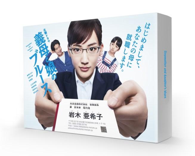 義母と娘のブルース DVD-BOX 綾瀬はるか, 竹野内豊