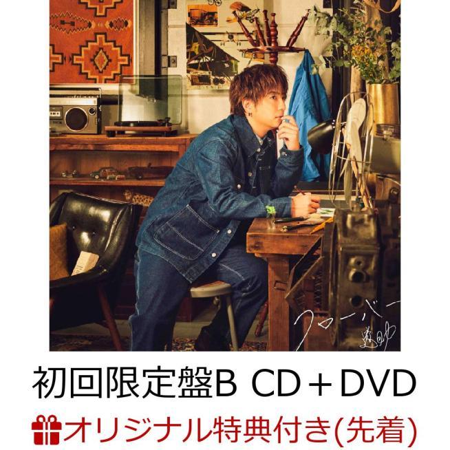 遊助 【楽天ブックス限定先着特典】クローバー (初回限定盤B CD+DVD)(オリジナルICカードステッカー(楽天ブックス ver))