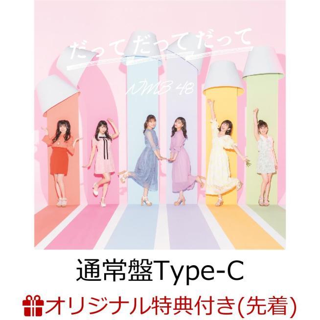 NMB48 【楽天ブックス限定先着特典】だってだってだって (通常盤Type-C CD+DVD) (生写真(川上千尋))
