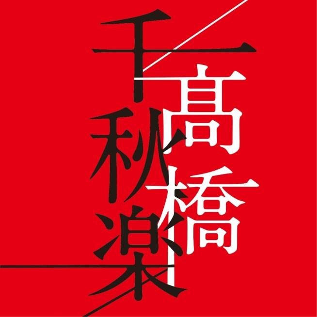 高橋真梨子 高橋千秋楽 (通常盤 4CD)