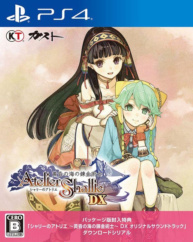 PS4 シャリーのアトリエ 〜黄昏の海の錬金術士〜 DX PS4版