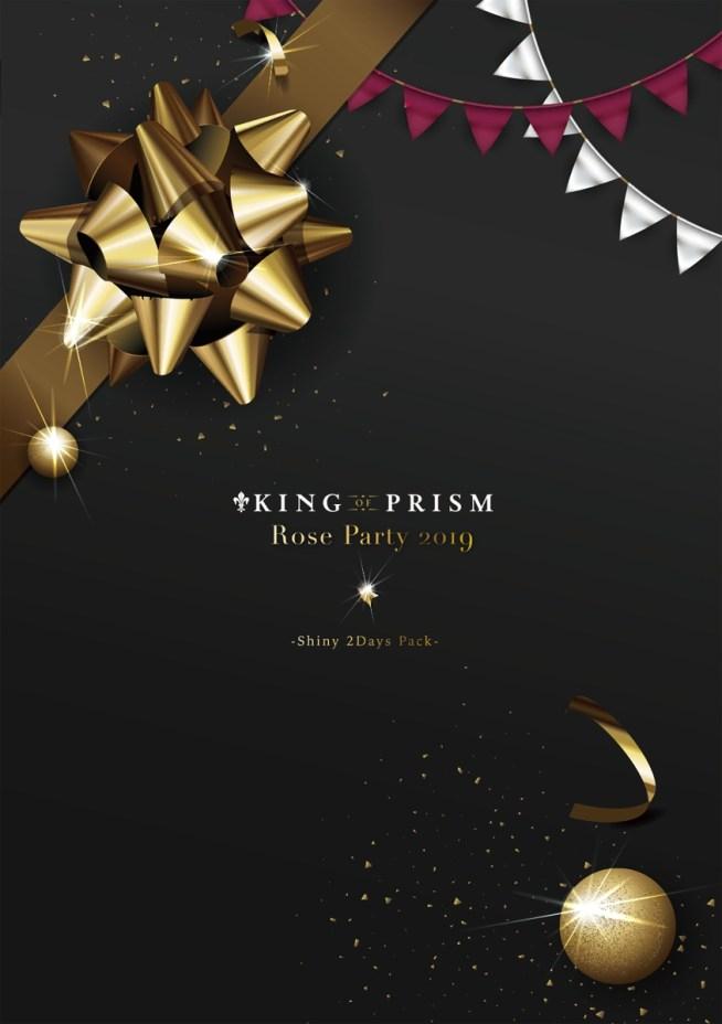 13,128円 KING OF PRISM Rose Party 2019 -Shiny 2Days Pack- Blu-ray Disc【Blu-ray】