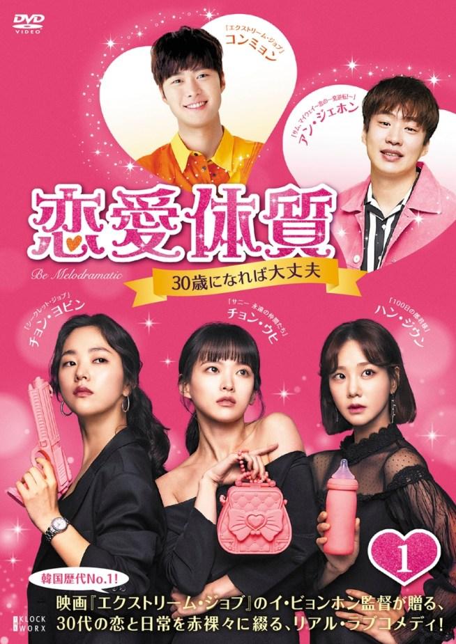 チョン・ウヒ, アン・ジェホン 恋愛体質~30歳になれば大丈夫 DVD-BOX1