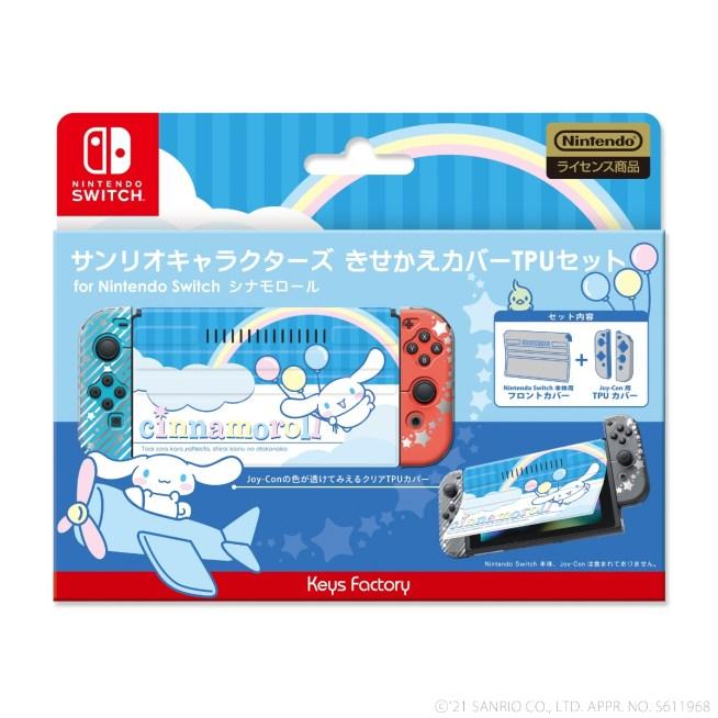 Nintendo Switch サンリオキャラクターズ きせかえカバーTPUセットfor Nintendo Switch シナモロール