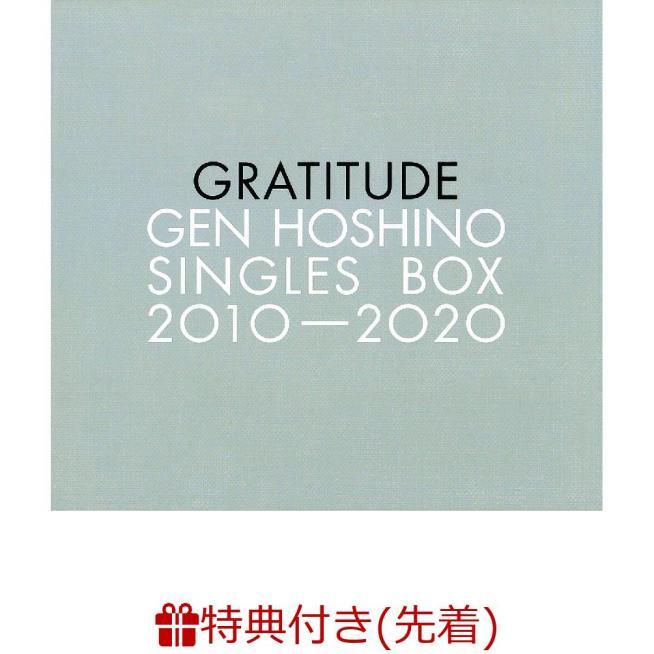 """星野源 【先着特典】Gen Hoshino Singles Box """"GRATITUDE"""" (11CD+10DVD+特典CD+特典DVD) (ポストカード12枚セット)"""