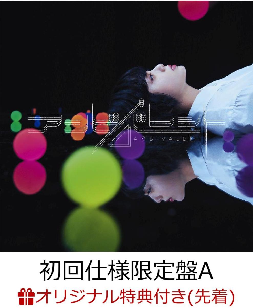 【予約】【楽天ブックス限定先着特典】アンビバレント (初回仕様限定盤 Type-A CD+DVD) (ポストカード付き)