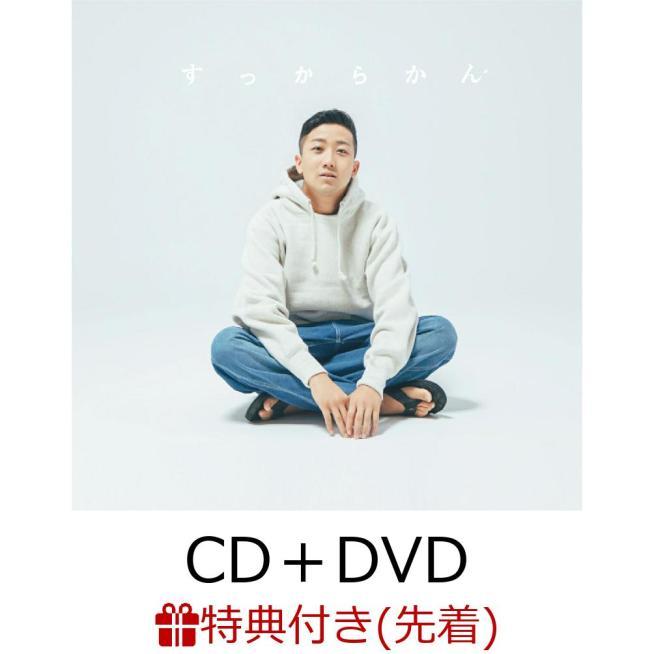 瑛人 【先着特典】すっからかん (CD+DVD+スマプラ) (あの香水のミニボトル)