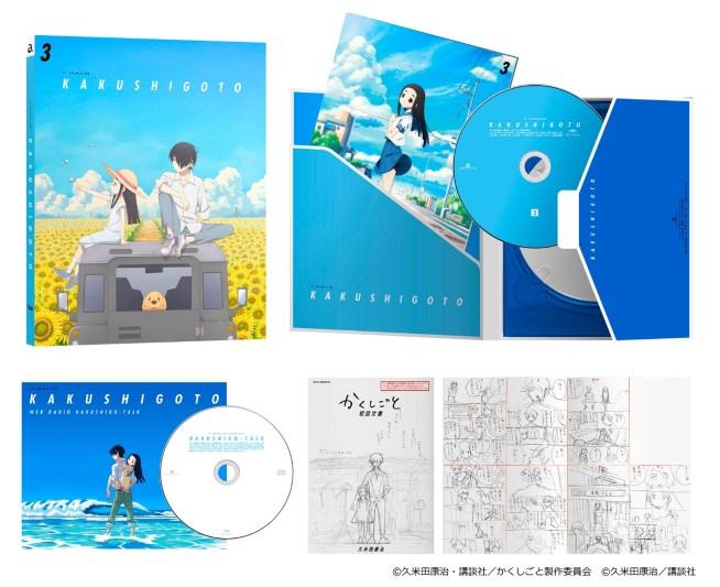 9,147円 かくしごと DVD 3