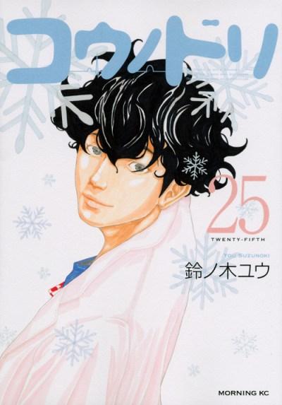 コウノドリ(25) (モーニング KC) [ 鈴ノ木 ユウ ]