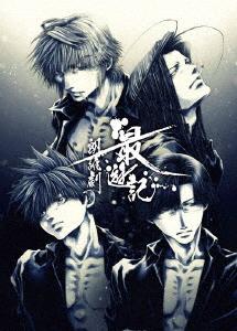 6,606円 最遊記朗読劇〜Alive〜