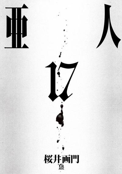亜人(17) (アフタヌーンKC) [ 桜井 画門 ]