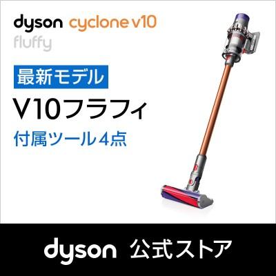 【期間限定】ダイソン Dyson V10 Fluffy サイクロン式 コードレス掃除機 dyson SV12FF 2018年最新モデル