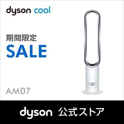 13日9:59amまで!【期間限定】ダイソン Dyson Cool AM07LFWS リビングファン 扇風機 ホワイト/シルバー【新品/メーカー2年保証】