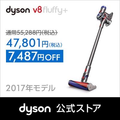 23日(月)9:59amまで!【期間限定7,487円OFF】ダイソン Dyson V8 Fluffy+ サイクロン式 コードレス掃除機 SV10FFCOM2 ア...