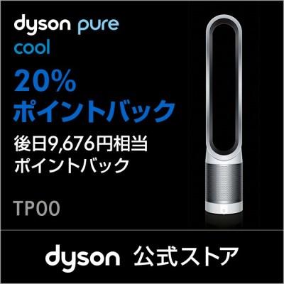 8/7(火)9:59amまで【期間限定20%ポイントバック】ダイソン Dyson Pure Cool 空気清浄機能付ファン 扇風機 TP00 WS ホワイト/シ...