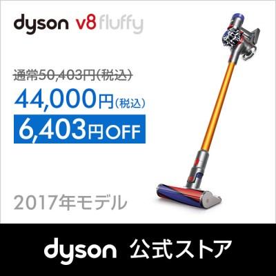 13日9:59amまで!【期間限定】ダイソン Dyson V8 Fluffy サイクロン式 コードレス掃除機 SV10FF2 イエロー 2017年モデル 掃除機