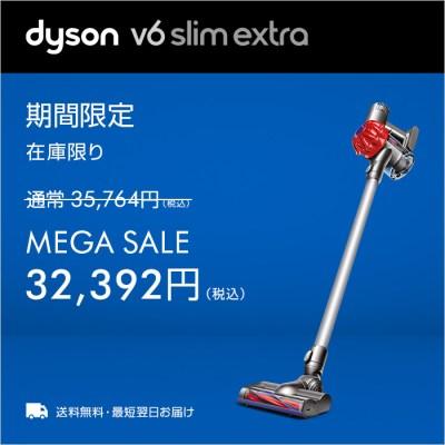 【フトンツール付】9月11日(火)1:59amまで【期間限定】ダイソン Dyson V6 Slim Extra サイクロン式 コードレス掃除機 dyson DC...
