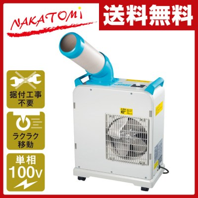 【あす楽】 ナカトミ(NAKATOMI) ミニスポットエアコン (単相100V) キャスター付き SAC-1800N 小型 スポットクーラー 冷風機 業務用 エ...