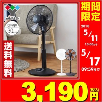 【あす楽】 山善(YAMAZEN) 30cmリビング扇風機 風量3段階 (押しボタン)切りタイマー付き YLT-C30 扇風機 リビングファン サーキュレーター...