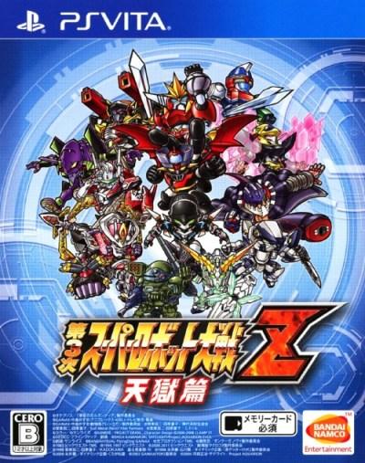 【中古】第3次スーパーロボット大戦Z 天獄篇