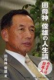 田母神俊雄の人生論めざすは日本人