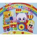 保育園・幼稚園・こども園で人気のどうよう&あそびうた100~どんどん歌える!楽しい歌と遊びがどーーんと100曲大集合!~|子供向け|KICG-620/3