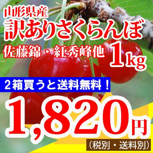 「【訳あり】山形産さくらんぼ(佐藤錦、紅秀峰、他)1kg」を楽天で購入