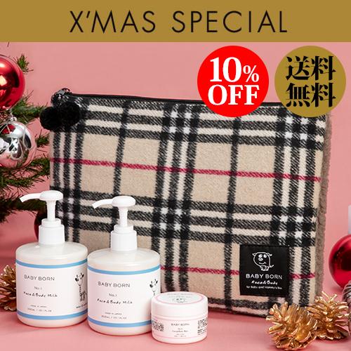 「【オリジナルクラッチバッグ付き】BABY BORN X'mas SPECIAL クリスマススペシャルセット Face&Body Milk Balm …」を楽天で購入