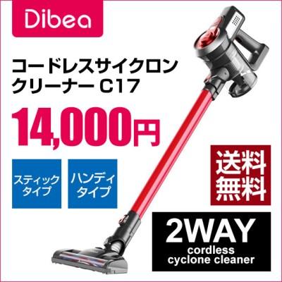 コードレス掃除機 2in1 サイクロン Dibea C17 充電式 22.2V 超強力吸引 7000Pa 小型 コンパクト 軽量 ハンディクリーナー スティック...
