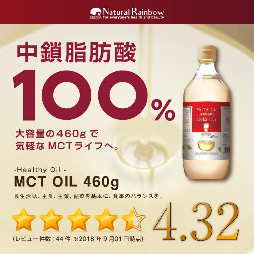 「【あす楽対応_関東】【送料無料】『徳用 MCTオイル 100EX 460g』」を楽天で購入