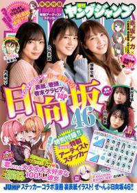 ヤングジャンプ 2021 No.17【電子書籍】[ ヤングジャンプ編集部 ]