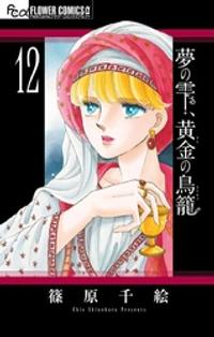 夢の雫、黄金の鳥籠(12)【電子書籍】[ 篠原千絵 ]