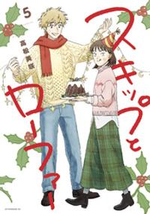 スキップとローファー(5)【電子書籍】[ 高松美咲 ]