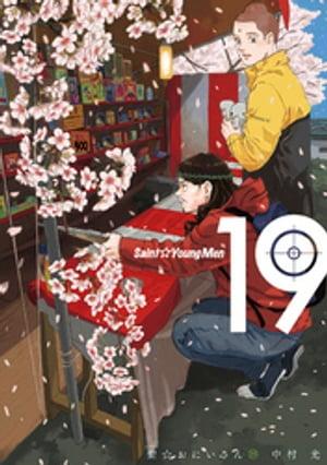 聖☆おにいさん(19)【電子書籍】[ 中村光 ]