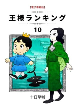 王様ランキング 10巻【電子書籍】[ 十日草輔 ]