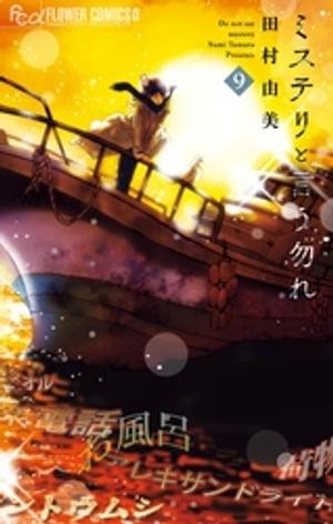 ミステリと言う勿れ(9)【電子書籍】[ 田村由美 ]