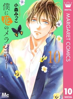 僕に花のメランコリー 10【電子書籍】[ 小森みっこ ]