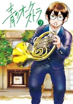 青のオーケストラ(9)【電子書籍】[ 阿久井真 ]