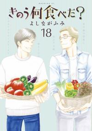 きのう何食べた?(18)【電子書籍】[ よしながふみ ]