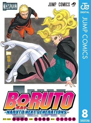 BORUTO-ボルト- -NARUTO NEXT GENERATIONS- 8【電子書籍】[ 岸本斉史 ]