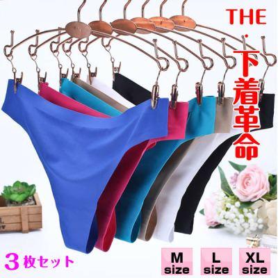 Tバック パンツ シームレス 3枚セット ストレッチ 下着 男女兼用 吸汗速乾 縫い目が少ない 全7色 M/L/XL